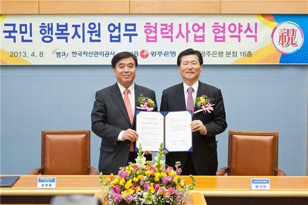 광주은행-한국자산관리공사, 서민금융 지원 MOU