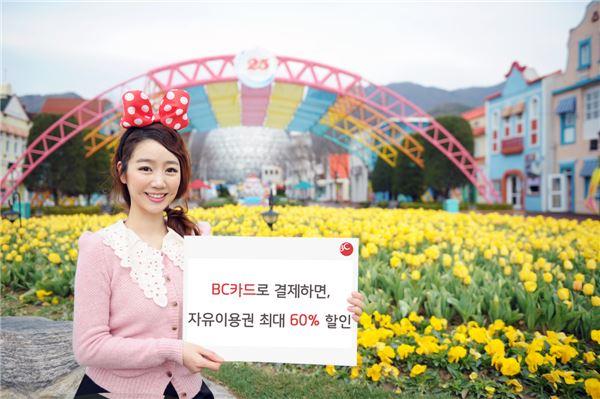 BC카드, 놀이공원 자유이용권 최대 60% 할인