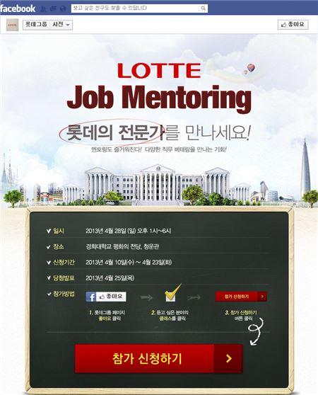 롯데그룹, 예비 직장인 위한 '잡 멘토링' 프로그램 운영
