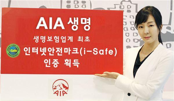 AIA생명 홈페이지 'i-Safe' 인증 획득