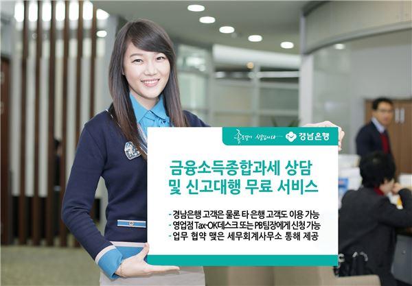 경남은행, 금융소득종합과세 무료 상담 서비스