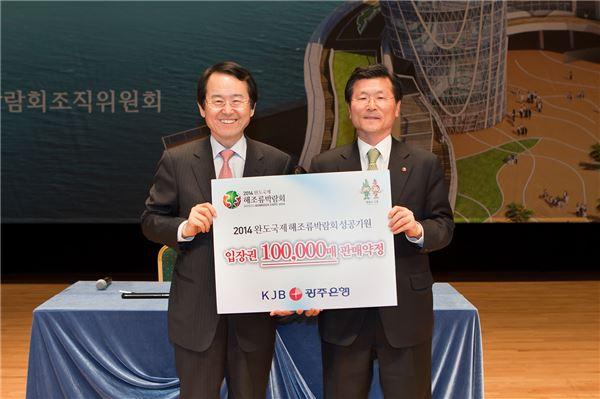 광주은행-완도군, '국제해조류박람회' 입장권 판매 약정