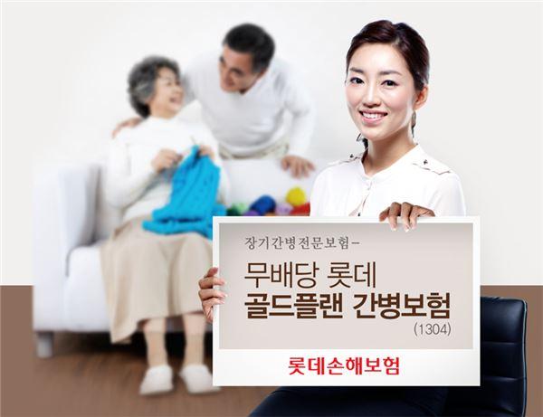 롯데손해보험, 100세까지 보장하는 장기간병전문보험 출시