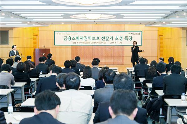 하나금융, 문정숙 교수 초청 금융소비자 강화 특강 개최