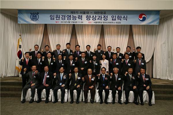 """서울대로 간 한진그룹 신규 임원들 """"공부합시다"""""""