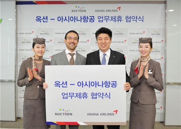 옥션-아시아나항공, '마일리지 적립서비스' 제휴