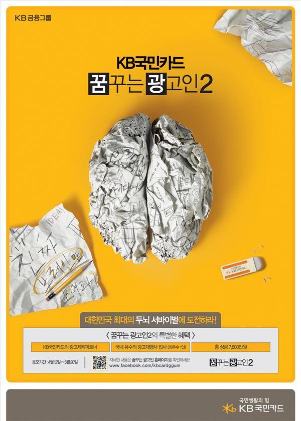 KB국민카드, '꿈꾸는 광고인' 2기 공모전 개최