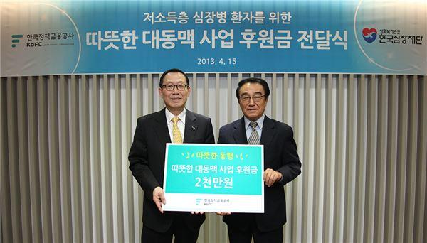 정책금융公, 저소득 심장병환자 수술비 2000만원 후원
