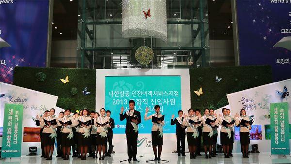 대한항공 신입사원, 공항 서비스 업그레이드 선서식 참여