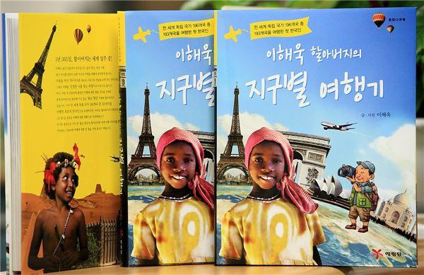 KT 전 사장 '이해욱 할아버지의 지구별여행기' 출간