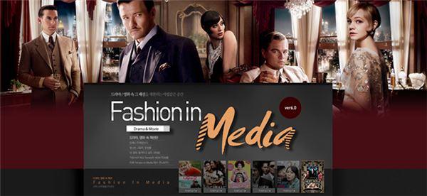 G마켓, 영화 속 주인공의 스타일 제안 '패션 인 미디어'