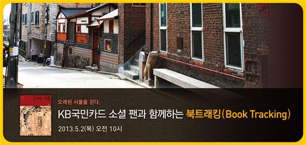 KB국민카드, 소셜팬 20명과 오래된 서울을 걷다