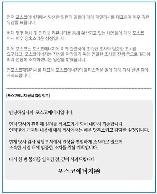 포스코에너지, '승무원폭행' 임원 엄중 초치· 재발방지 약속