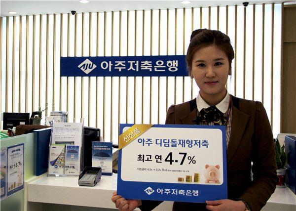 아주저축은행, 연 최고 4.7% 재형저축 출시