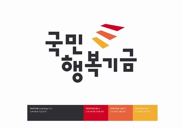 금융권, '국민행복기금' 홍보위해 10억 투입키로