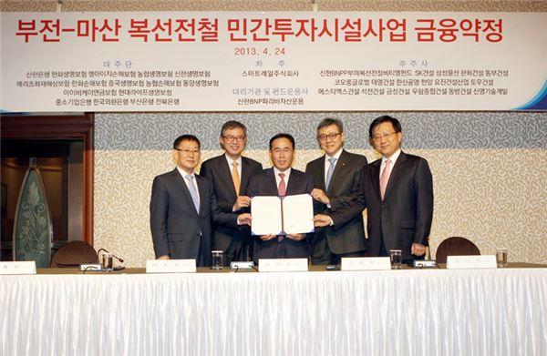 신한은행, 부전-마천 복선전철 투자 자금 주선