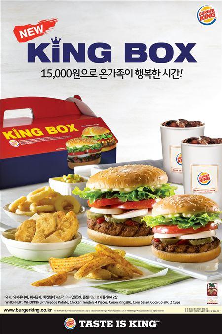 버거킹, 업계 최초 '킹박스' 출시…엣지있게 밖에서 즐기자