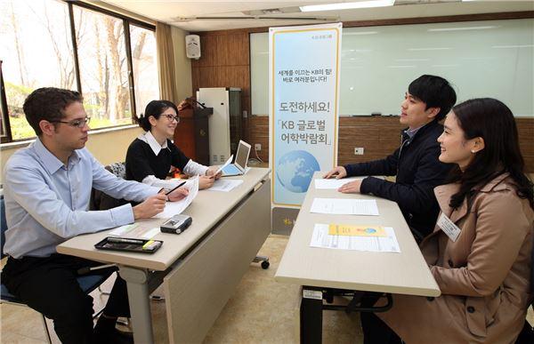 KB국민은행 글로벌 어학박람회 개최