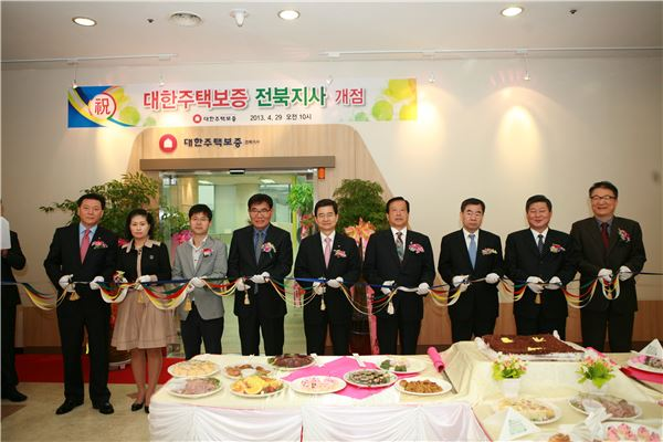 대한주택보증, 전북지사 개소식 개최