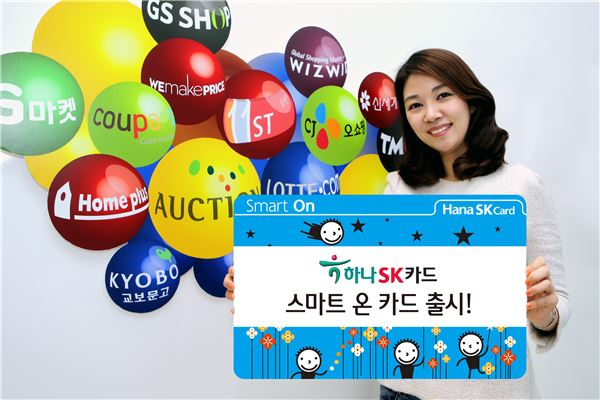 하나SK카드, 온라인쇼핑 할인 '스마트 온 카드' 출시