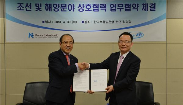 수출입은행·한국선급, 조선산업 발전 위한 MOU