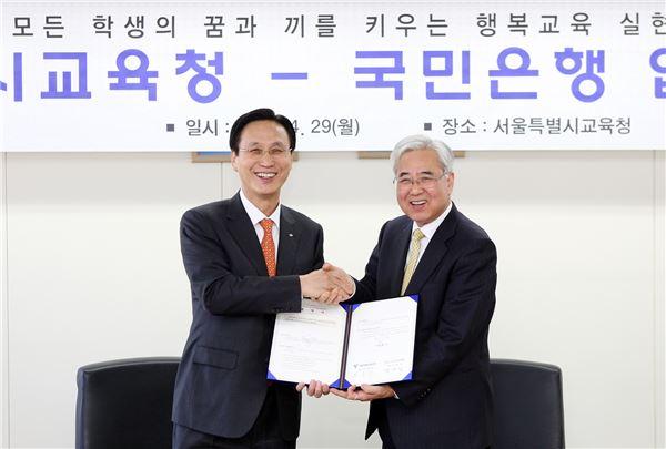KB국민은행, 서울시 교육청과 교육기부 협약