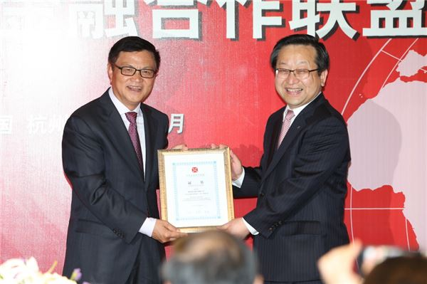 하나은행, 국내 금융권 최초 아시아금융협력연맹 가입