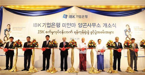 IBK기업은행, 미얀마 양곤사무소 개소