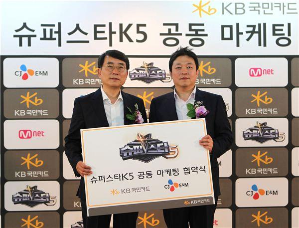 KB국민카드, 3년 연속 '슈퍼스타K' 메인협찬사 선정