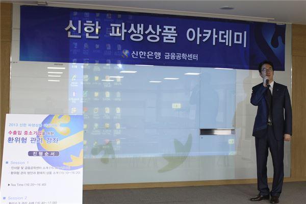 신한銀, 수출입 중소기업 찾아가는 환위험관리 강좌 실시