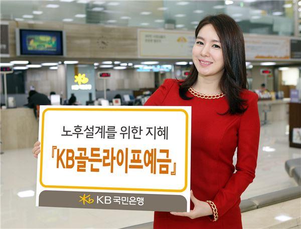 국민銀, 은퇴자 위한 'KB골든라이프예금' 판매