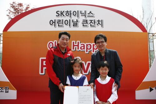 SK하이닉스, 어린이날 행사 '아이 Happy Festival'