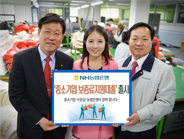 NH농협은행,'중소기업 보증료지원대출'출시
