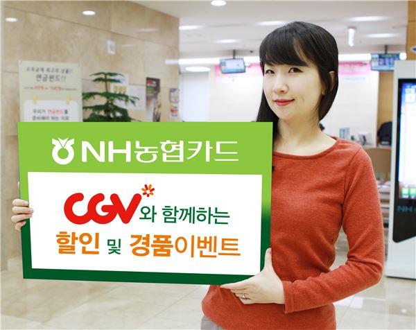 NH농협카드, '가정의 달' 쇼핑·외식·영화 이벤트