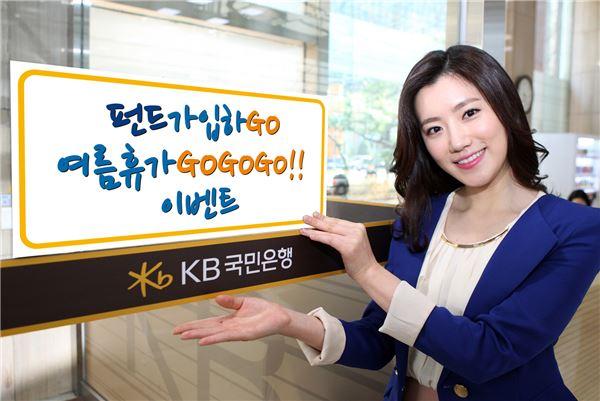 KB국민銀, '펀드가입하GO 여름휴가GOGOGO!!' 이벤트 실시