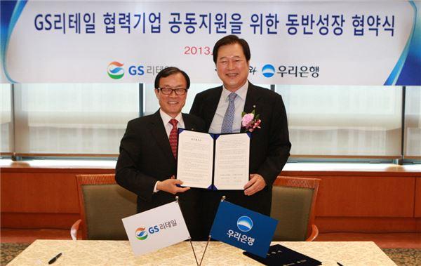 GS리테일-우리은행, 2000억 상생펀드 조성 MOU