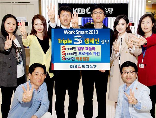 외환은행 '워크스마트 2013' 캠페인