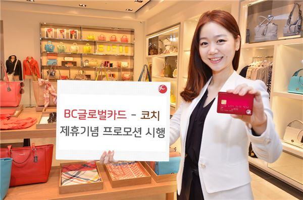 BC카드-코치, 제휴기념 10% 현장할인