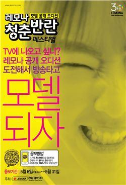 경남제약, 레모나 광고 모델 오디션 반응 '폭발적'