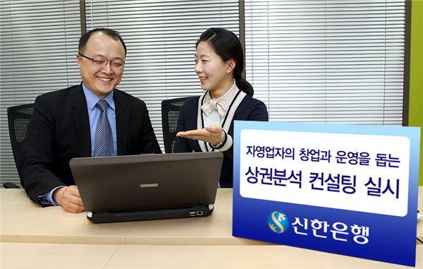 신한은행 자영업자 상권분석 컨설팅 실시