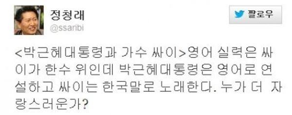 민주 정청래, 박근혜 영어 연설에 '딴지'