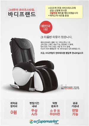 GS수퍼마켓, 업계 최초 '안마의자 렌탈 대행 서비스' 시작