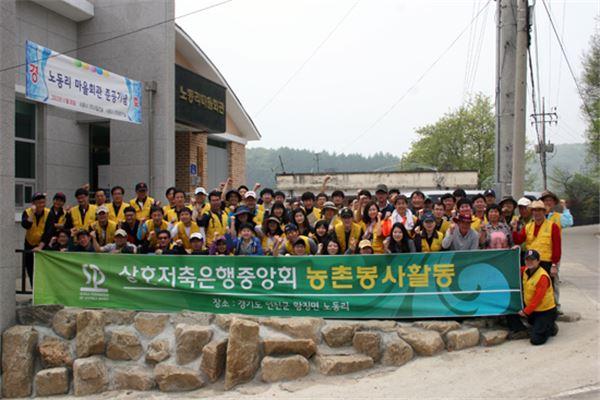 저축은행중앙회, 1사1촌 농촌 봉사활동