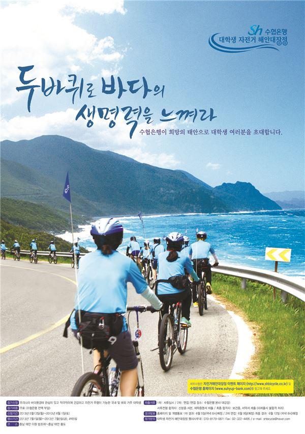 수협은행, '대학생 자전거 해안대장정' 참가자 모집