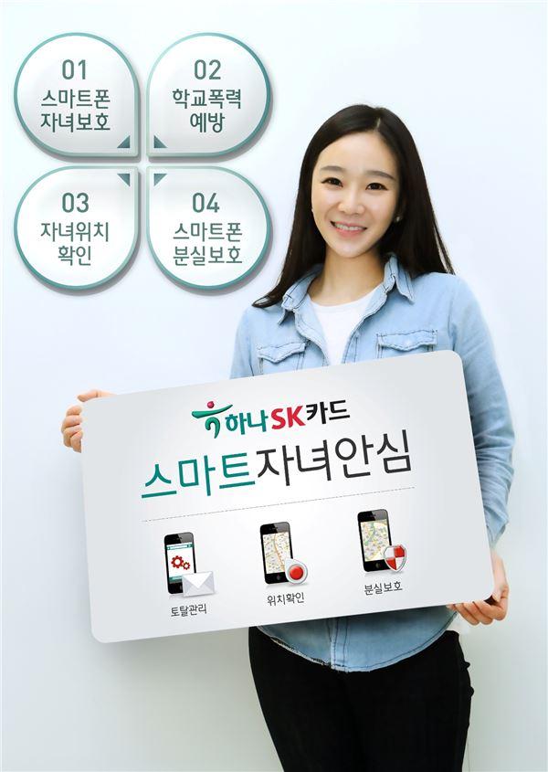 하나SK카드, '스마트 자녀 안심' 원격제어 서비스 앱 출시