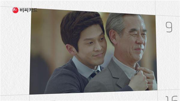 BC카드, '사랑을 만지다' 신규 CF 제작