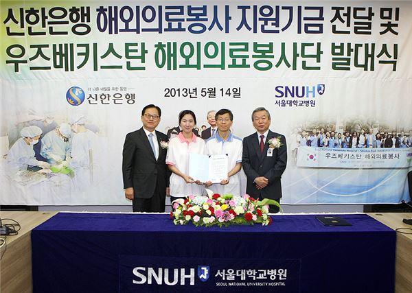 신한銀, 우즈벡 아이들 위한 해외의료봉사단 발대식