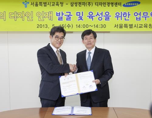 삼성전자-서울시교육청, 디자인 인재육성 MOU