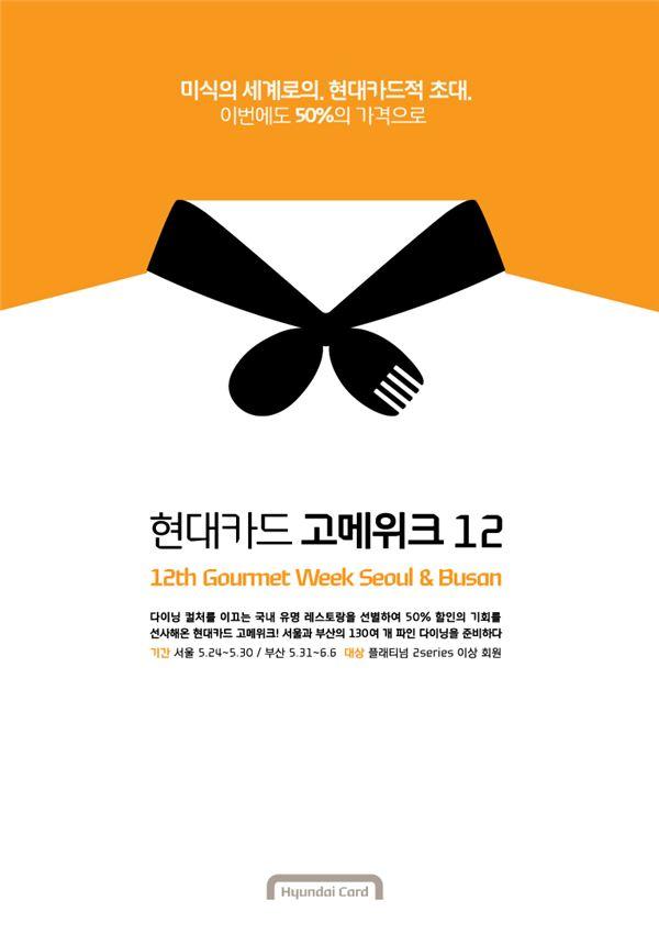 현대카드, 24일부터 서울·부산서 '고메위크'