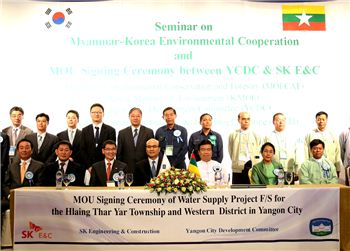 SK건설, 미얀마 환경개선 사업 진출